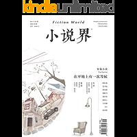 小说界 双月刊 2017年05期