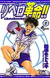 リベロ革命!!(2) (少年サンデーコミックス)