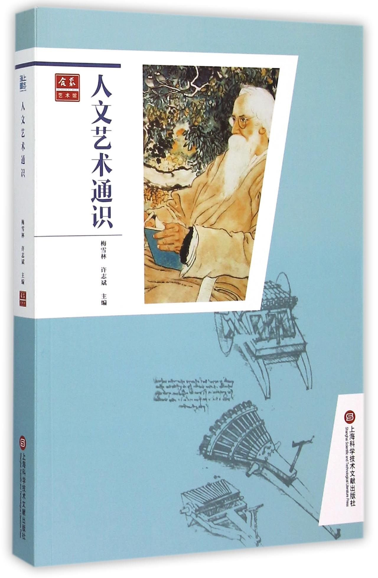 Download 人文艺术通识 pdf