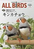 愛鳥家専門誌 ALL BIRDS(オールバード)2015年9月号