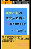 睡眠不足の社会人に贈る10個の睡眠のコツ 睡眠対策検証本 (おおたfab文庫)
