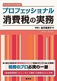 平成30年10月改訂 プロフェッショナル 消費税の実務
