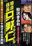 特命係長只野仁ファイナル 予期せぬ出来事編 (ぶんか社コミックス)