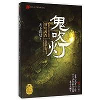 鬼吹灯(7怒晴湘西最新修订版)