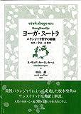 ヨーガ・スートラ: パタンジャリ哲学の精髄 原典・全訳・注釈付