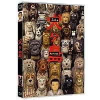 Isla De Perros [DVD]