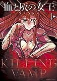 血と灰の女王 1 (裏少年サンデーコミックス)
