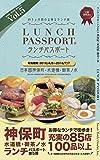 ランチパスポート 神保町・水道橋・御茶ノ水 Vol.5