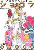 ショコラ(7) (ビッグコミックス)