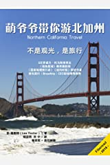 Northern California Travel: The Best Options (Chinese Edition) Kindle Edition