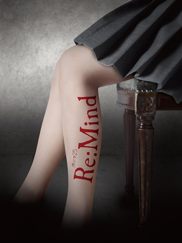 Re:Mind [Blu-ray]