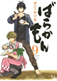 ばらかもん(9) (ガンガンコミックスONLINE)