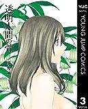 透明人間の骨 3 (ヤングジャンプコミックスDIGITAL)