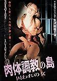 肉体調教の島 囚われの女 [DVD]