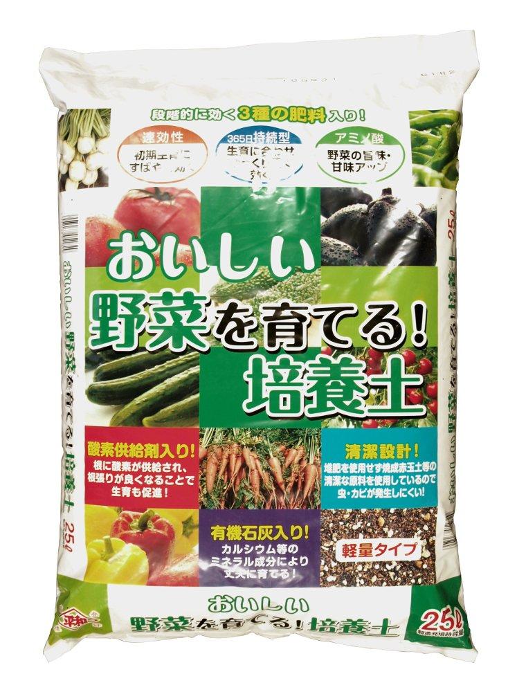 市販のおいしい野菜を育てる培養土