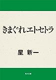 きまぐれエトセトラ (角川文庫)