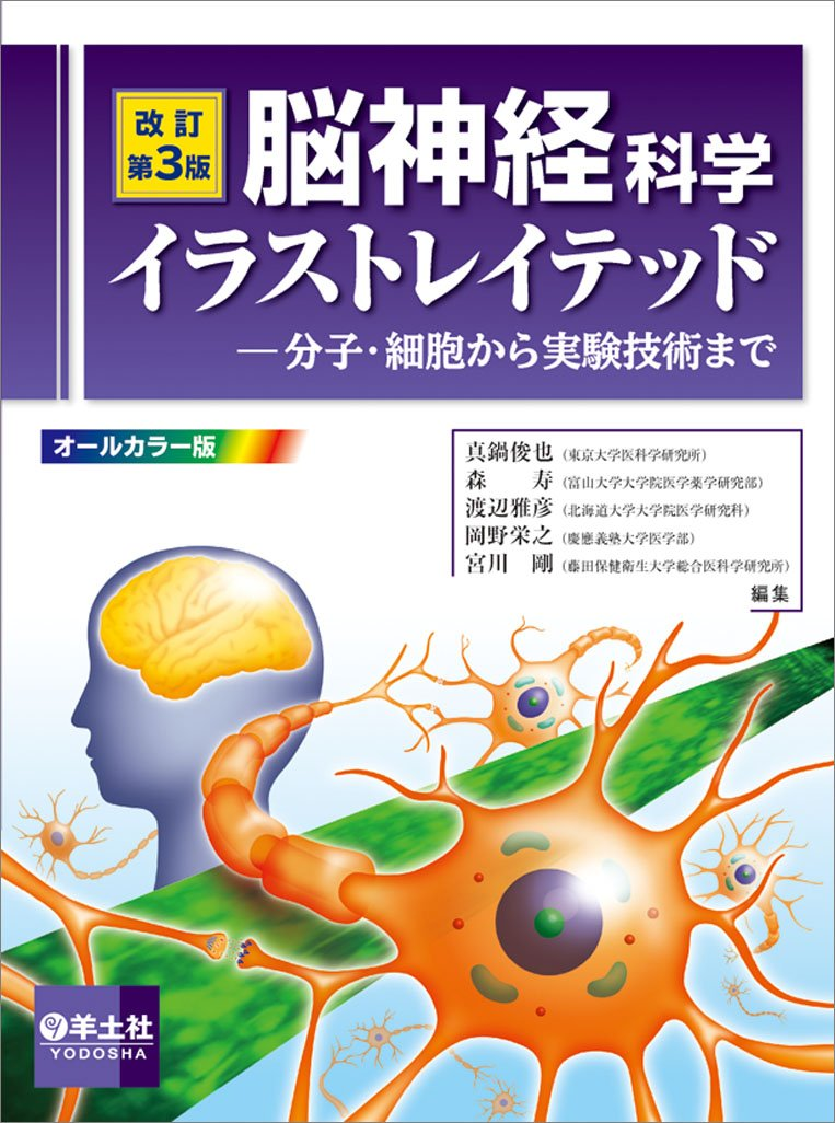 改訂第3版 脳神経科学イラストレイテッド分子細胞から実験技術まで
