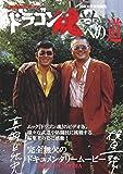 ドラゴン魂への道 [DVD]
