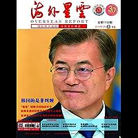 海外星云 半月刊 2018年05期