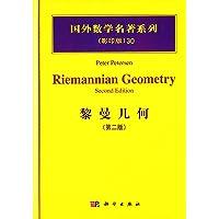 黎曼几何(第二版)(影印版)