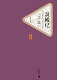 双城记(名著经典;人民文学名著名译最新版) (名著名译丛书)