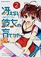 冴えない彼女の育てかた~egoistic‐lily~ (2) (カドカワコミックス・エース)