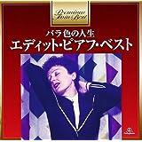 プレミアム・ツイン・ベスト・シリーズ バラ色の人生~エディット・ピアフ・ベスト <2CDベスト 1800>