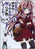 おまえをオタクにしてやるから、俺をリア充にしてくれ!4 (富士見ファンタジア文庫)