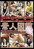 素人図鑑22 [DVD]