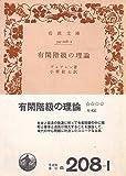 有閑階級の理論 (1961年) (岩波文庫)