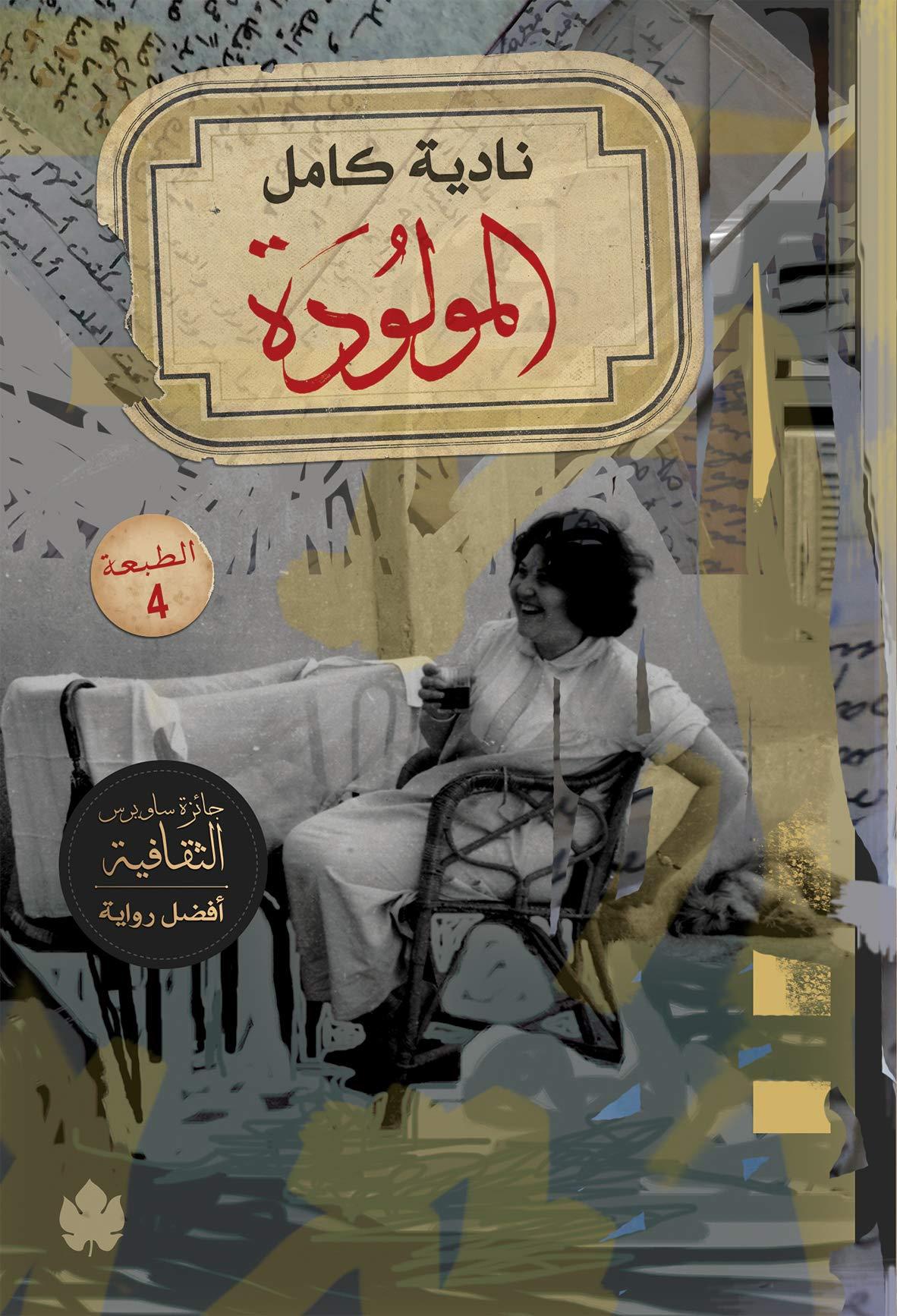 المولودة  Arabic Edition