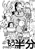 クマのプー太郎 もう半分 (IKKI COMIX)