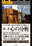 ブッダの実践心理学 (アビダンマ講義シリーズ―第2巻 心の分析)