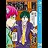 斉木楠雄のΨ難 24 (ジャンプコミックスDIGITAL)
