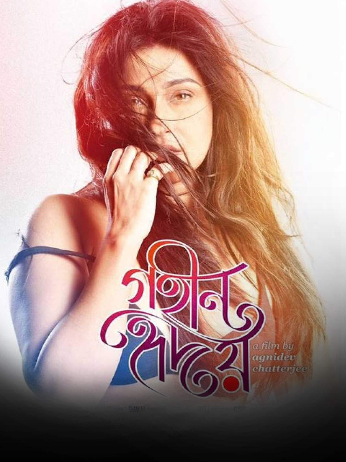 Gaheen Hriday (Gohin Hridoy) (2018) Bengali 720p WEB-DL 850MB | 300MB Download