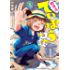 放課後ていぼう日誌 2 (ヤングチャンピオン烈コミックス)