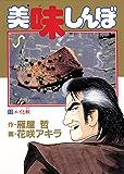 美味しんぼ(17) (ビッグコミックス)