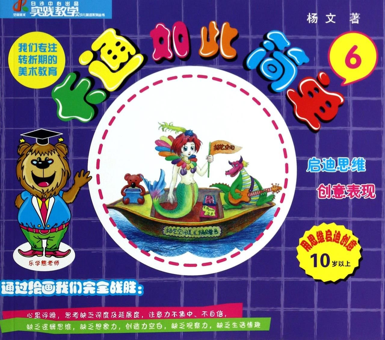 Read Online Practice Teaching Children English series of books: so simple cartoon 6 (10 years and older)(Chinese Edition) pdf epub