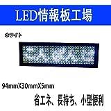 デジタルledスクロール電子名札バッジ 電子名札 小型LED電光掲示多言語显示 ホワイト
