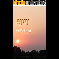 क्षण (Marathi Edition)