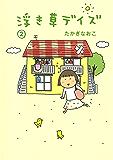 浮き草デイズ(2) (文春e-book)