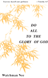 Do All to the Glory of God (The Basic Lessons Series Book 5)