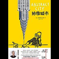"""抽象城市(一本超乎想象的脑洞书,治愈现代社会病的幽默故事,图书界的""""爱马仕"""",被艺术、时尚界誉为潮流实用的生活圣经)"""