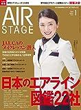 AIR STAGE (エア ステージ) 2019年1月号