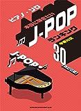 ピアノ・ソロ 本当に弾きたいJ-POPランキング30[改訂2版]
