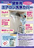 For wall-mounted air conditioner cleaning cover
