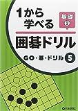 1から学べる囲碁ドリル基礎〈3〉 (GO・碁・ドリル)