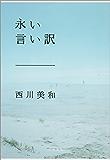 永い言い訳 (文春文庫)