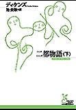 二都物語(下) (光文社古典新訳文庫)