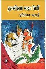 Tulsidas Chandan Ghisain Paperback